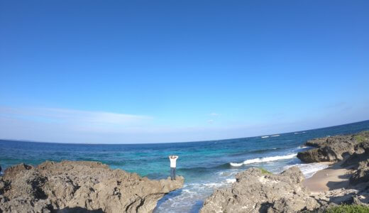沖縄旅行でお金を使うことへの罪悪感を手放す。みみっちい自分が恥ずかしいけど書きます。
