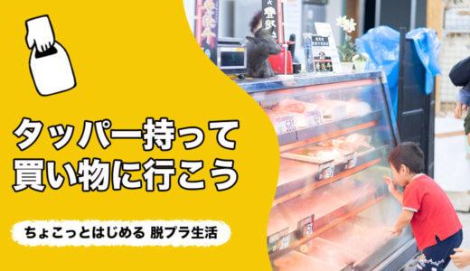 大分県竹田市で脱プラ生活|プラスチックフリーでお買い物できるお店〜お肉屋さん〜