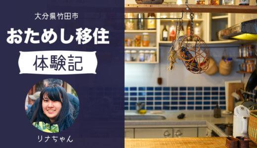 大分県竹田市へおためし移住体験記|27歳女子が多世代で暮らして見つけた「幸せ」とは?