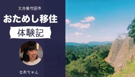 大分県竹田市へおためし移住体験記|毎朝登ってしまう岡城の魅力
