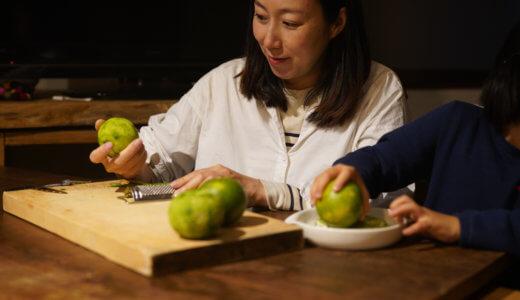 かぼす胡椒作り方・レシピ|風味豊かな果汁入りのオリジナル