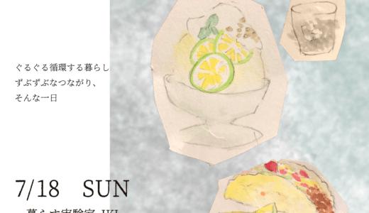 イベント情報 7/18 ぐるずぶ市〜映画とマルシェな1日〜